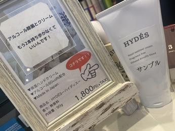 HYDE'S - ハイディス -