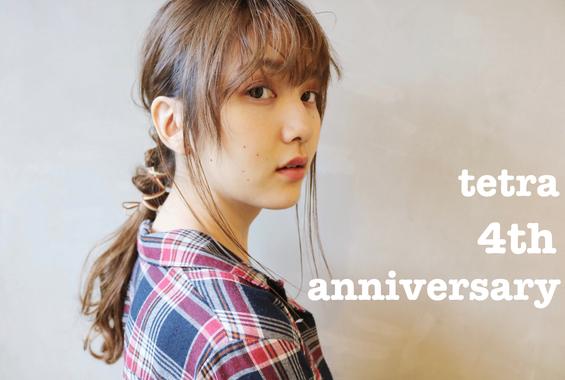 tetra4周年☆