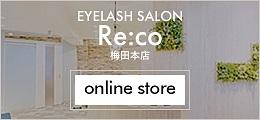 EYELASH SALON Re:co 梅田本店 オンラインショップ